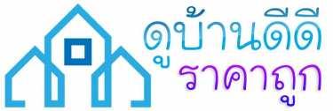 ดูบ้านดีดี ทุกจังหวัด ในประเทศไทย บ้านจัดสรร โครงการใหม่ บ้านเดี่ยว