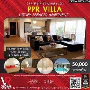 VR Global Property วิลล่าหรูให้เช่า ย่านสุขุมวิท PPR Villa Luxury Serviced Apartment วิลล่าหรูให้เช่า ย่านสุขุมวิท PPR Villa Luxury Serviced Apartment เดือนละ 50,000บาท ห้องหรูว่างให้เช่า 3 ห้อง ขนาด 100 ตร.ม. แบ่งเป็น 2 ห้องนอน 2 ห้องน้ำ -ทุกห้องตกแต่งครบ พร้อมเครื่องใช้และอุปกรณ์อำนวยความสะดวกมากมาย เช่น smart TV, อ่างอาบน้ำ, เครื่องทำนำ้อุ่น, ตู้เย็น และอื่นๆ -พื้นที่ส่วนกลางพร้อมใช้ เช่น สระว่ายน้ำ, ฟิตเนส, ระบบรักษาความปลอดภัย และเพิ่มความสะดวกด้วยรถลีมูซีน รับ-ส่งภายในระยะทางที่กำหนด -สถานที่ใกล้เคียง: 290 ม. จากโรงเรียนนานาชาติเอกมัย, 750 ม. จาก Donki mall และบิ๊กซี เอกมัย, 1.2 กม. จากเมเจอร์ สุขุมวิท, 1.3 กม. จาก Bts เอกมัยและโรงพยาบาลสุขุมวิท -ที่อยู่: 105 ซ.เอกมัย10 แยก6 ถ.สุขุมวิท 63 แขวงคลองตันเหนือ เขตวัฒนา จ.กรุงเทพมหานคร ติดต่อคุณปู 083-429-3265 Luxury villa in Sukhumvit for rent, PPR Villa Luxury Serviced Apartment for 50,000Baht/month 3 luxury rooms available, total area for 100 sq.m. separate into 2 bedrooms, 2 bathrooms -Fully furnished with many appliances and amenities for instance, smart TV, Jacuzzi, Bidet (Automatic toilet seat), 3 water heaters, refrigerator, etc. -Great facility with fitness, security, swimming pool, plus more exclusive with Mercedes limousine for drop off and pick up within limited distance. -Nearby places: 290 m. from Ekkamai international school, 750 m. from Donki mall and Big C department store,1.2 km. from Major cineplex Sukhumvit, 1.3 km. from Bts ekkamai station and Sukhumvit hospital. -Located on: 105 Soi Ekkamai 10 yak 6, Sukhumvit 63 Rd., Klongton nua, Wattana, Bangkok Contact K.Pu 083-429-3265 ติดต่อ บริษัท วีอาร์โกลบอล พร็อพเพอร์ตี้ VR Global Property โทร 085 614 9999 / 061 649 9938 หรือ 096-782-6245 Facebook : http://facebook.com/VRGlobalProperty/ Instagram : https://www.instagram.com/vr.globalproperty/ Website : http://vrglobalproperty.com/ Line : https://lin.ee/nN1iiff Youtube : http://www.youtube.com/channel/UCc3hSC4ZEs4phDAZEVUbMcg . #วีอาร์ #วีอาร์โกลบอลพร๊อพเพอร์ตี้ #อสังหาริมทรัพย์ #ขายที่ดิน #ขายบ้าน #ขา